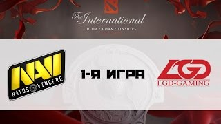 Na'Vi vs LGD #1 (bo2) | TI 6, Group A, 04.08.16(DotA 2. Na'Vi vs LGD | The International 2016, RU. Матч Natus Vincere против LGD Gaming , ti6, 1-я игра. Subscribe ..., 2016-08-04T21:42:03.000Z)