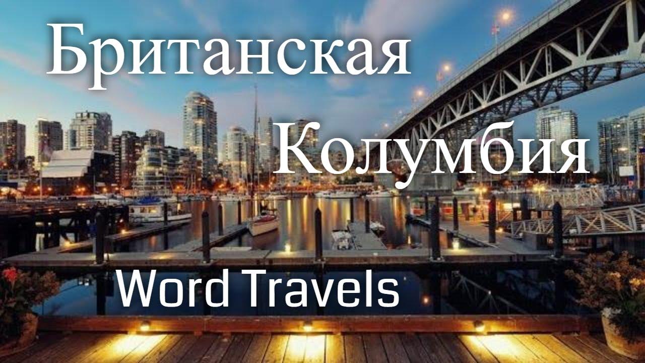 Британская Колумбия / Мир в движении / Путешествия вокруг света / British Columbia / Word Travels См