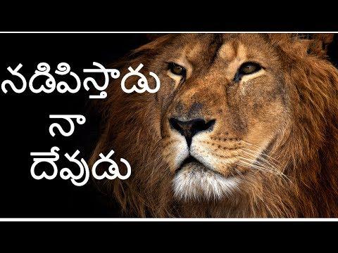 నడిపిస్తాడు నా దేవుడు|Nadipisthaadu Naa Devudu |Telugu Christian Song| Lyrics