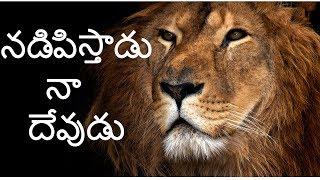 నడిపిస్తాడు నా దేవుడు Nadipisthaadu Naa Devudu  Telugu christian Song  lyrics