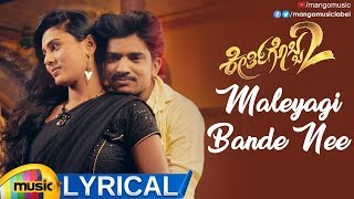 maleyagi-bande-nee-full-song-al-keerthigobba-2-kannada-movie-songs-partha-sanjay