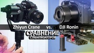 Скачать DJI Ronin Vs Zhiyun Crane сравнение стабилизаторов