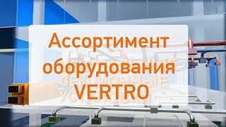 Ассортимент оборудования Vertro(Произведение «Ассортимент оборудования VERTRO» созданное автором по имени ООО
