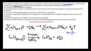 ЕГЭ по химии 2020. Задание 35. Задачи по химии 5
