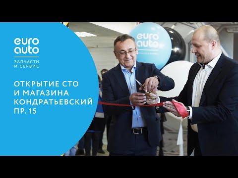 Открытие СТО и магазина ЕвроАвто на Кондратьевском проспекте 15, корпус 3