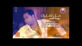 الفنان يوسف الاسمر مع الشاعر ياسر الرياش (( خل نفترك ))