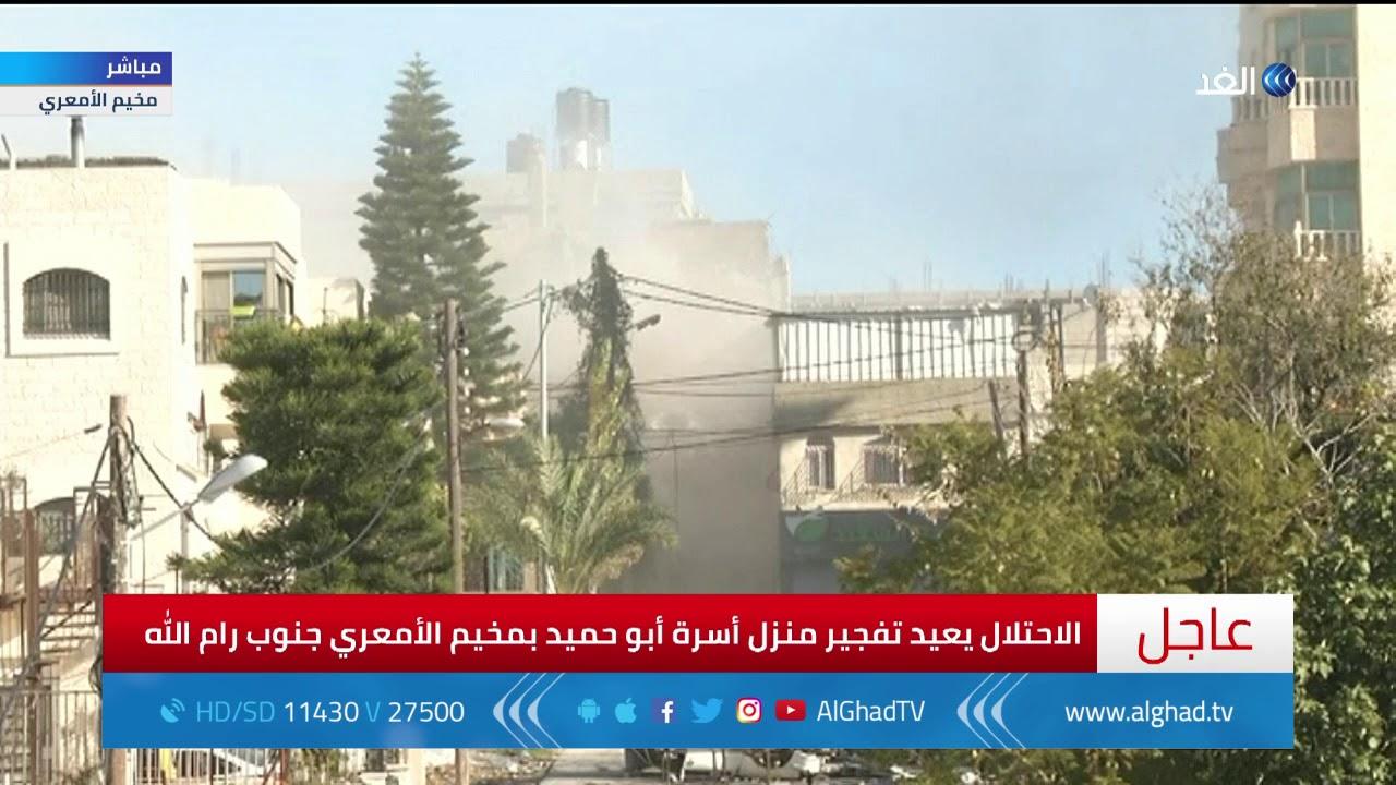شاهد لحظة تفجير الاحتلال منزل أسرة أبو حميد بمخيم الأمعري جنوب رام الله