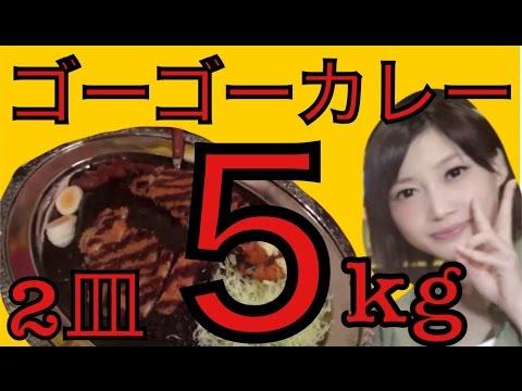 【大食い】ワールドチャンピオンクラス2皿に挑戦!【木下ゆうか】11lb Curryrice-GO!GO!CURRY   Japanese Girl did Big Eater Challenge