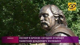 Памятник Владимиру Мулявину откроют в Минске