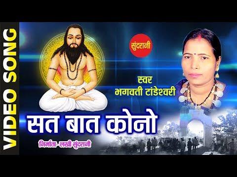 Naiee Yega - Satnam Ke Angana - Chhattisgarhi Devotional Song
