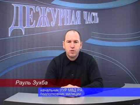 В Абхазии задержан Сабекия Л  Р