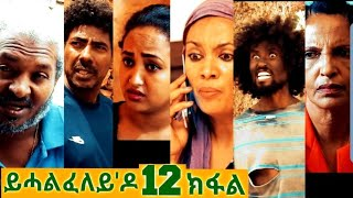 New Eritrean Film 2020//yhalfeley do part 12 (ይሓልፈለይ'ዶ 12 ክፋል) by brhane kflu (bruno)