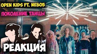 Open Kids ft. NEBO5 - Поколение Танцы КЛИП 2017 | Русские и иностранцы слушают русскую музыку и смот