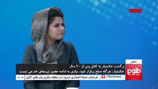 MEWAR: Hekmatyar's Return To Kabul Discussed / محور: بررسی برگشت حکمتیار به کابل