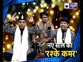 Sufi Nizami Brothers LIVE Qawwali Performance @New Year 2019 Special Show at 7pm on India News TV Whatsapp Status Video Download Free