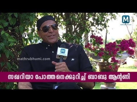 Babu Antony about His New Film  Zacharia Pothen Jeevichirippundu I Mathrubhumi