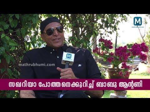 Babu Antony about His New Film  Zacharia Pothen Jeevichirippundu I Mathrubhumi