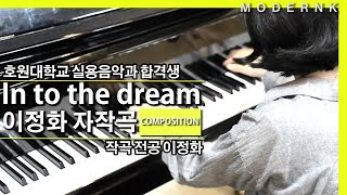 호원대학교 합격생 작곡 이정화(19)_ In to the dream(자작곡)(모던K 실용음악학원 녹음수업)