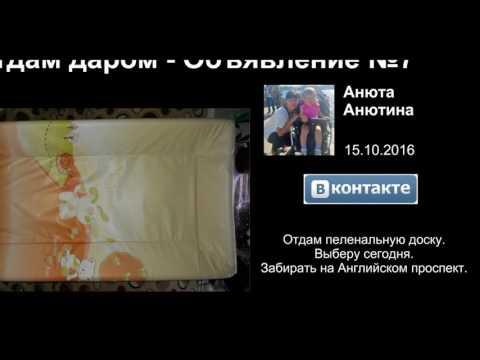 Отдам даром Санкт-Петербург - Видео объявления России