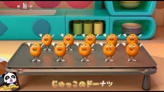 ♬じっこ(じゅっこ)のドーナツ&人気童謡まとめ | かずの ドーナツやさん | すうじのうた | 赤ちゃんが喜ぶ歌 | 子供の歌 | 童謡 | アニメ | 動画 | BabyBus