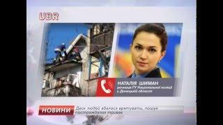 15 01 Вибух у багатоквартирному будинку в Українську на Донеччині Загинули дві дитини UBR