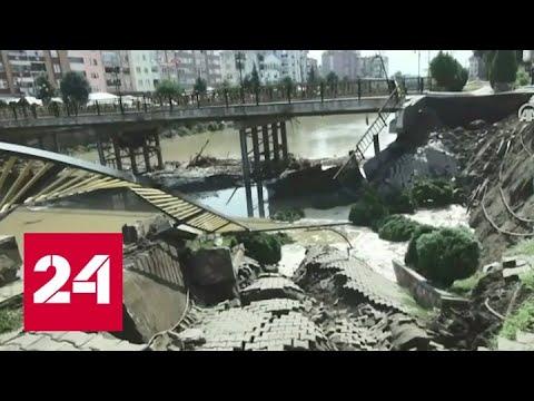 Мост с пешеходами обрушился в Турции - Россия 24