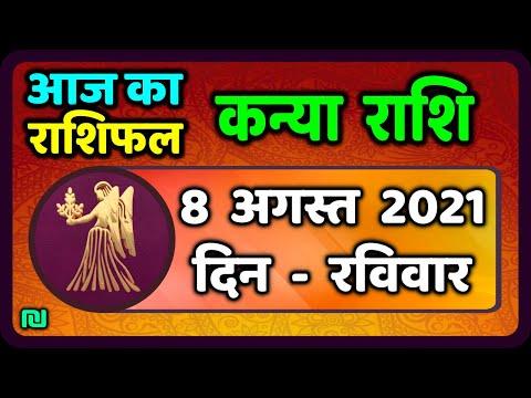 कन्या राशि 8 अगस्त  रविवार  | Aaj Ka Kanya Rashifal | Kanya Rashi 8 August 2021