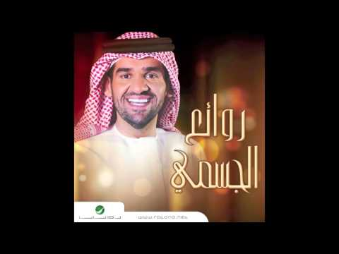 Hussain Al Jassmi … Mayeswa   حسين الجسمي … ما يسوى
