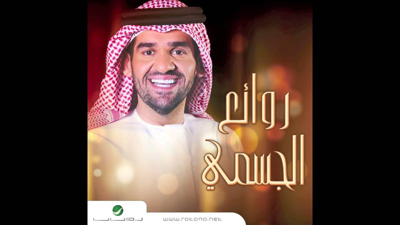 Hussain Al Jassmi Mayeswa حسين الجسمي ما يسوى Youtube