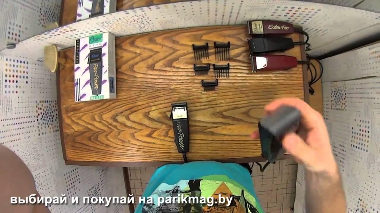 Обзоры, описания моделей. Подбор моделей по параметрам. Оптовые и розничные цены на машинки для стрижки, триммеры oster. Купить.