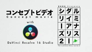 『楢崎瑠美のルミナスダイアリーシリーズ2』コンセプトビデオ