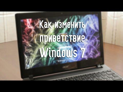 Windows 7 в вопросах и ответах Как изменить забытый
