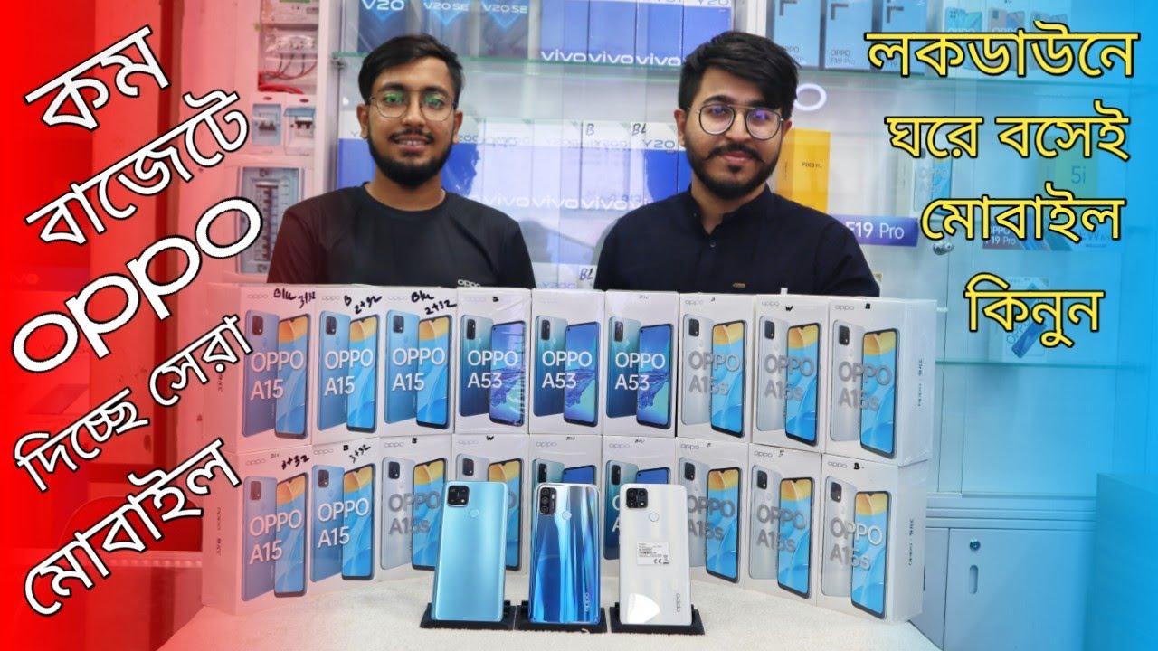 ржХржо ржмрж╛ржЬрзЗржЯрзЗ oppo ржжрж┐ржЪрзНржЫрзЗ рж╕рзЗрж░рж╛ ржорзЛржмрж╛ржЗрж▓?Oppo mobile phone price in BD 2021?Dhaka BD Vlogs