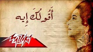 Aqolak Eh An El Shouq - Umm Kulthum اقولك ايه عن الشوق - ام كلثوم