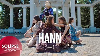 [KPOP IN PUBLIC CHALLENGE] (여자)아이들((G)I-DLE) - HANN (Alone) DANCE COVER by SOLiPSE