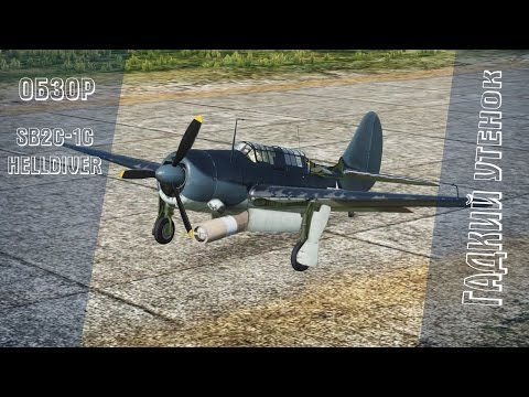 SB2C-1C Helldiver | Гадкий утенок | War Thunder