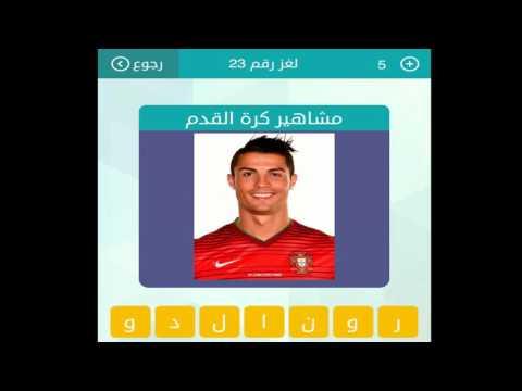 مشاهير كرة القدم سبع احرف حل وصلة المجموعة الثالثة لغز23