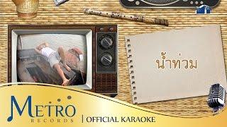 [Karaoke] น้ำท่วม - สายัณห์ สัญญา