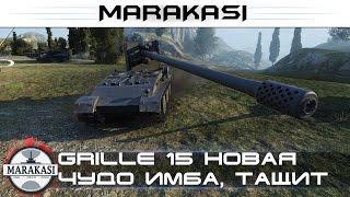 Grille 15 новая чудо имба, лучше чем вафля е100? Или хлам? сравнение World of Tanks