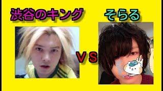 歌い手「そらる」に「渋谷のキング」が喧嘩スカイプ凸 thumbnail