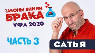 Сатья Законы химии брака ч 3 Уфа 9 сентября 2020
