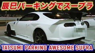 土曜日の辰巳PA オーナーインタビュー スープラ Tatsumi Parking Owner Interviews- Awesome Supra!