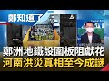中國處理災難的SOP就是沒有真相! 青年拍攝河南鄭州悼念現場竟遭群毆? 外媒採訪遭圍堵騷擾就是不給拍...|許貴雅主持|【鄭知道了 精選】20210731|三立iNEWS