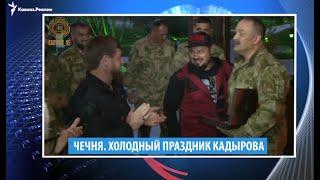 """Гулянка у Кадырова, угрозы ингушам и бойкот дагестанского """"Анжи"""""""