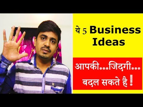 Top 5 Business Ideas in India || Business ideas with low investment in hindi, Business for 2018