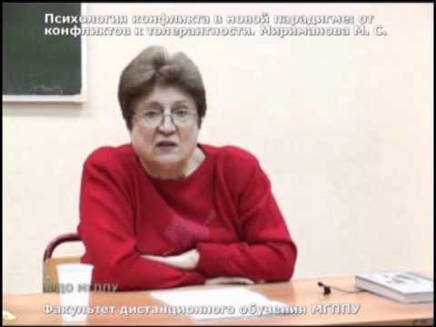 Мириманова М.С. Из видеокурса Психология конфликта