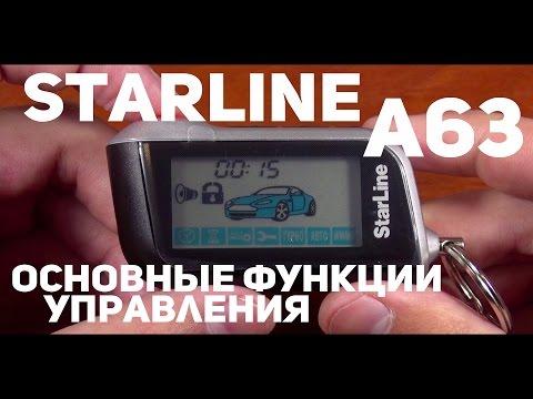StarLine A63, A93 основные функции управления