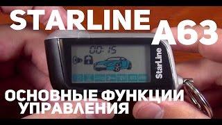 видео Автосигнализации : Автосигнализация StarLine A63