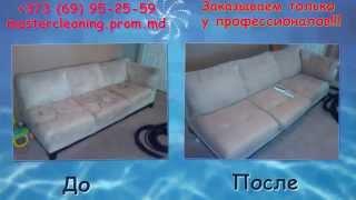 Химчистка  мягкой мебели - Master Cleaning(, 2015-02-26T19:17:38.000Z)
