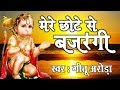 मेरे छोटे से बजरंगी !! Superhit Bala Ji Bhajan !! Geetu Arora !! Devotional Song